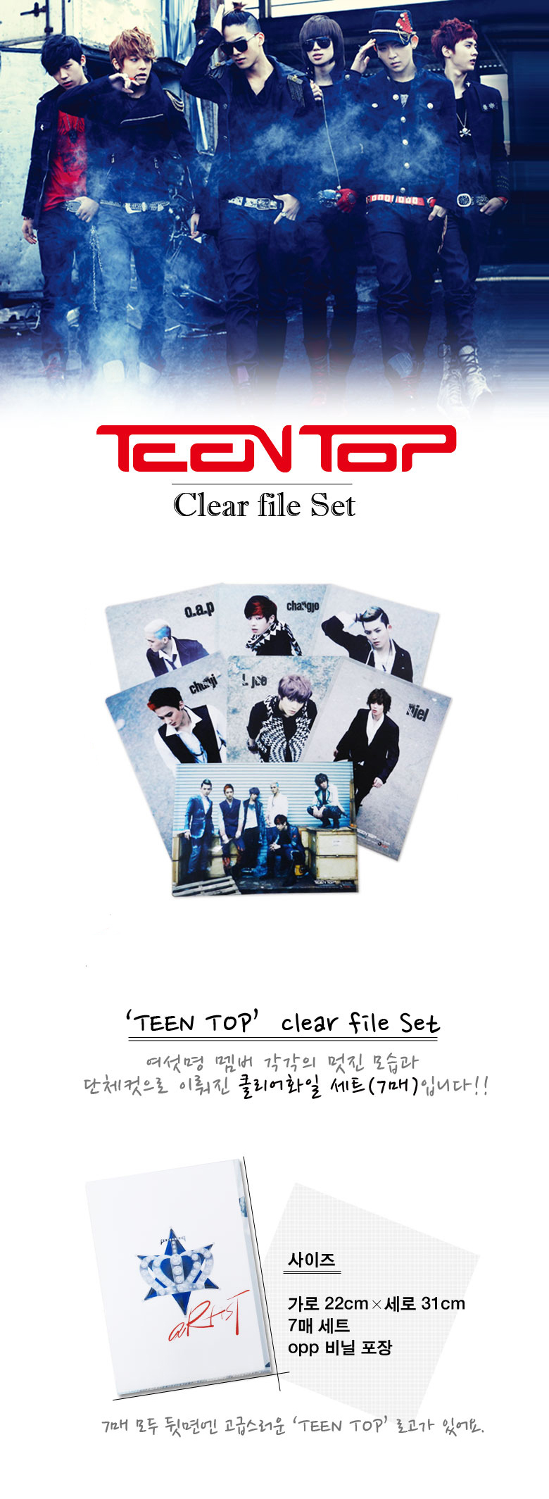 teen top clear file