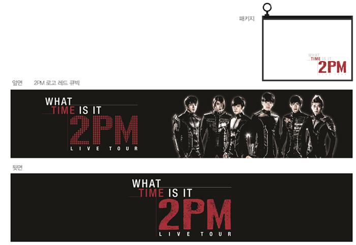 2PM Slogan