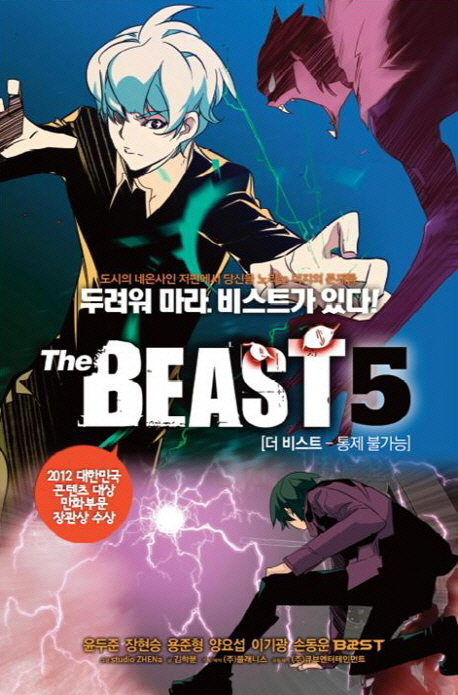 The Beast Cartoon Book 5