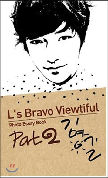 L's Bravo Viewtiful Part 2